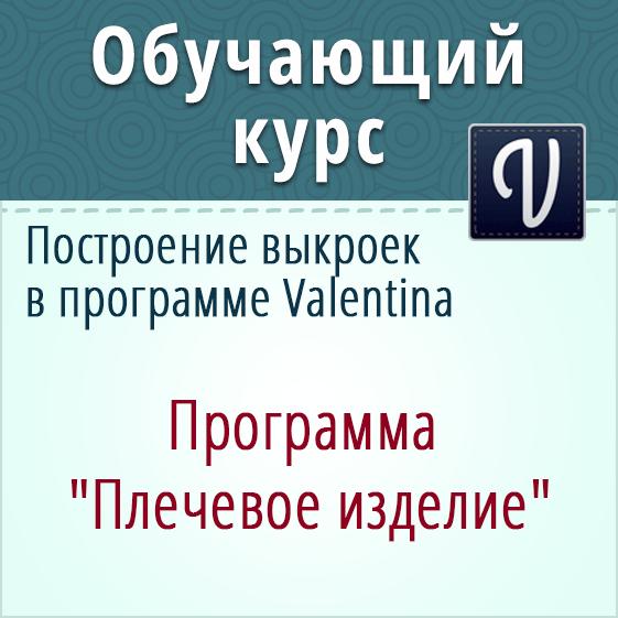Построение выкроек в программе Валентина